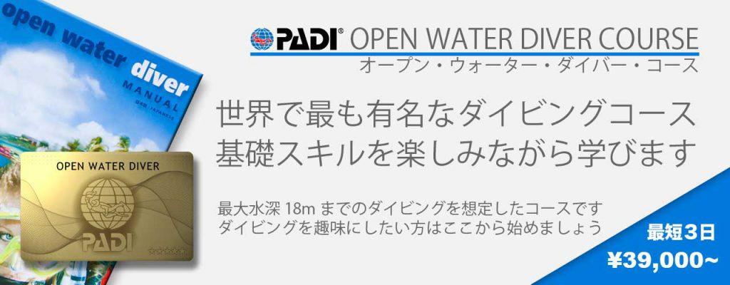オープンウォーター紹介